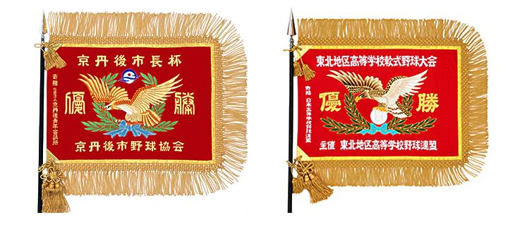 オリジナル刺繍旗 作成例 優勝旗:平岡旗製造株式会社(京都、手刺繍の老舗旗屋)