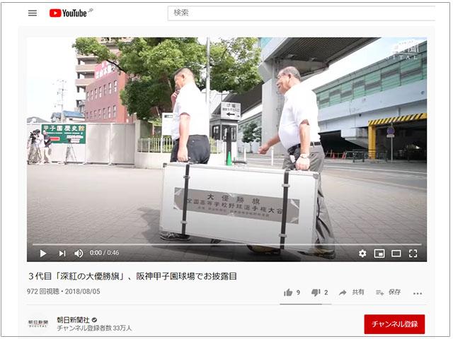 3代目「深紅の大優勝旗」、阪神甲子園球場でお披露目