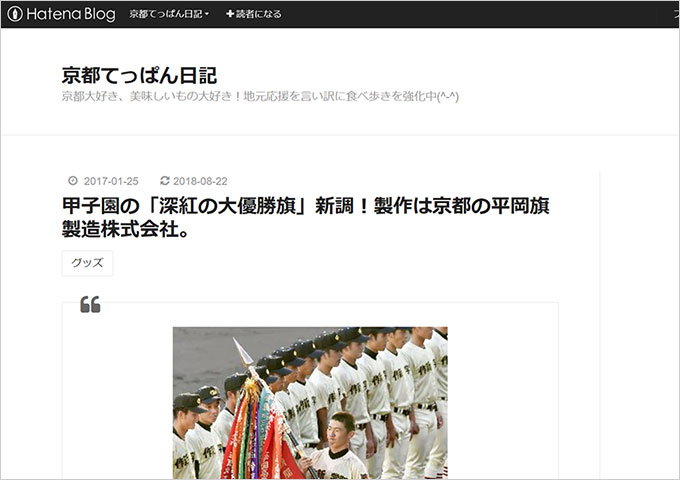 「京都てっぱん日記」で「大優勝旗」の記事を掲載いただきました【マスコミ掲載】