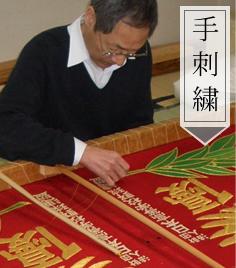 旗に刺繍を施す職人:刺繍の旗は京都で育まれたって本当?優勝旗・校旗のオーダー:平岡旗製造株式会社(京都、手刺繍の老舗旗屋)