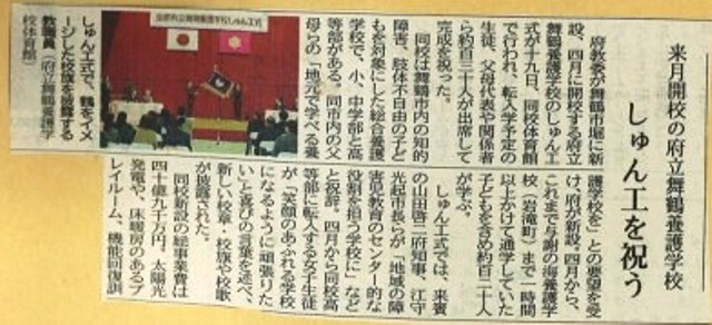 2005年3月 京都新聞 【マスコミ掲載】