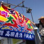 大漁旗を贈りました【喜びの旗】