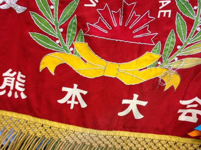 甲子園での「優勝旗」調査【喜びの旗】:熊本大会