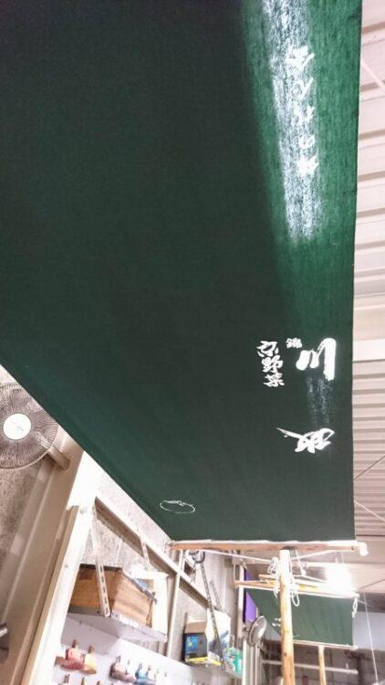 錦市場の「錦・川政」さまの「のれん作成」【作業風景】:6.乾燥