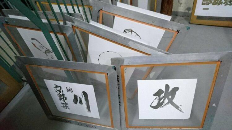 錦市場の「錦・川政」さまの「のれん作成」【作業風景】:1.まずは型を作ります。
