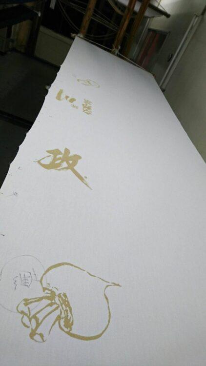 錦市場の「錦・川政」さまの「のれん作成」【作業風景】:2.型を使って、生地にのり置き。