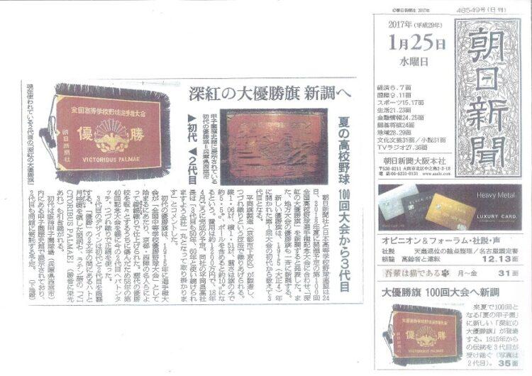 夏の甲子園「3代目 大優勝旗」のご用命を賜りました【マスコミ掲載】