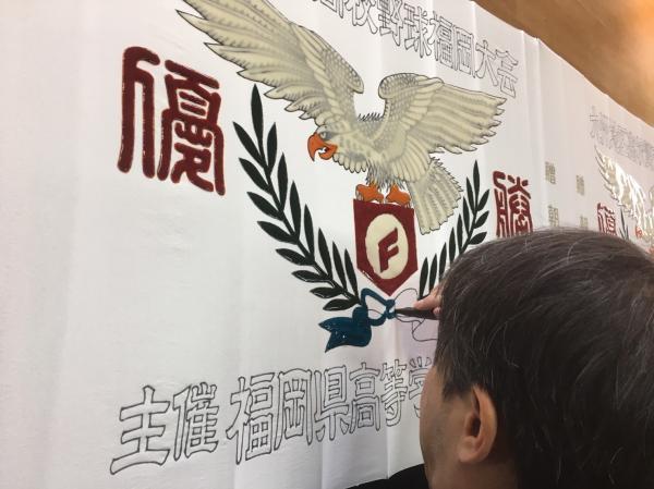 染めの行程 (2) 染め【旗の制作工程】