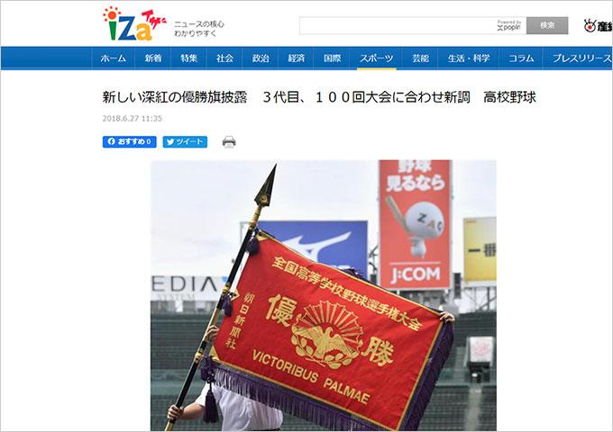 iZa「産経デジタル」で「大優勝旗」の記事を掲載いただきました【マスコミ掲載】