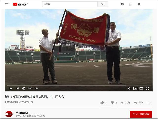 「KyodoNews」で「大優勝旗」についての動画ニュースを掲載いただきました【マスコミ掲載】
