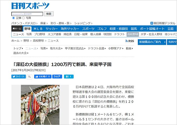 「日刊スポーツ」で「大優勝旗」の記事を掲載いただきました【マスコミ掲載】