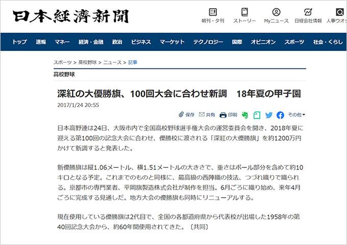 「日本経済新聞」で「大優勝旗」の記事を掲載いただきました【マスコミ掲載】
