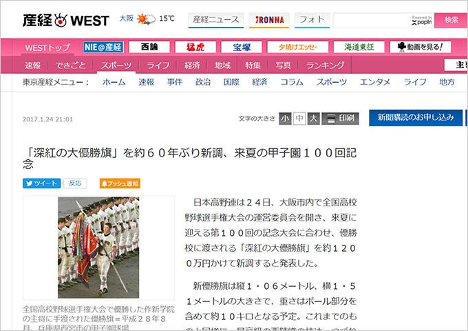 「産経WEST」で「大優勝旗」の記事を掲載いただきました【マスコミ掲載】
