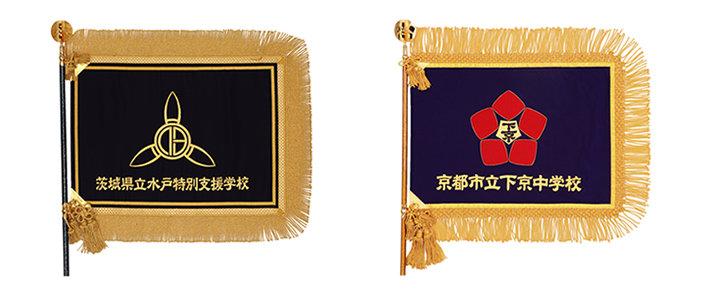 刺繍にこだわった高級感のある校旗 :校旗の製作で選べる様々な附属品 刺繍で高級感を演出!