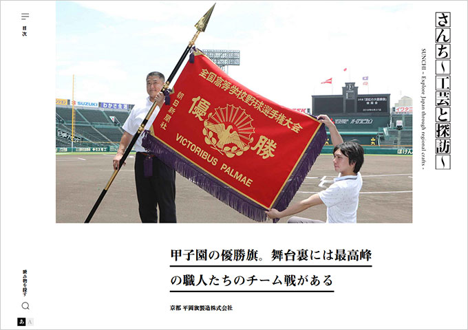 「さんち 〜工芸と探訪〜」で「大優勝旗」についてのインタビューを掲載いただきました【マスコミ掲載】